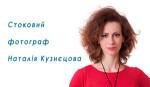Natalia-Kuznetsova-300x173